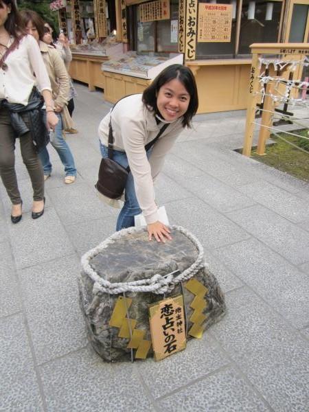 CouchSurfing(地主神社の恋占いの石。)