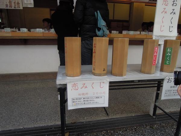 恋みくじ。八坂神社にて。