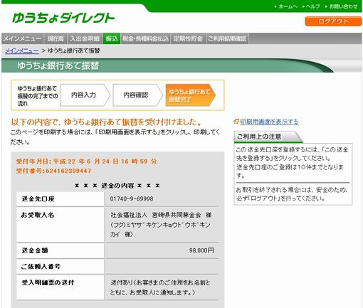 がんばれ宮崎県チャリティセミナー募金完了