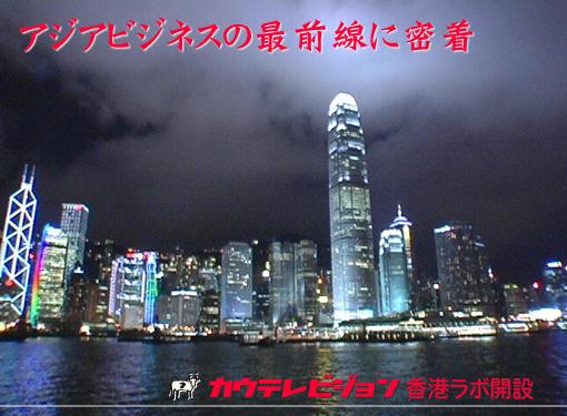 香港支局準備室(香港ラボ)開設