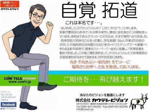 自覚拓道と申します!!
