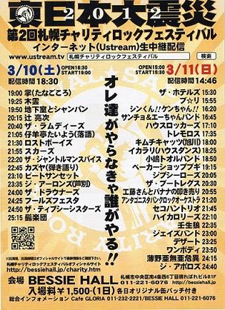 札幌チャリティロックフェスティバル