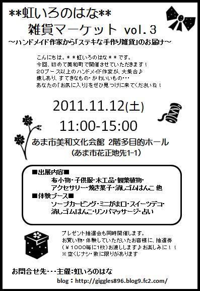 niji2011.jpg