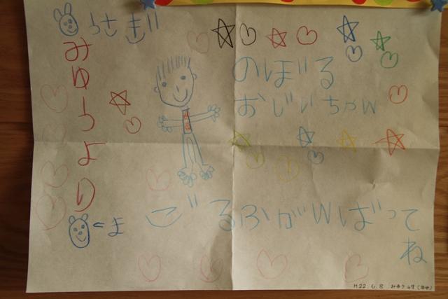 022孫からの手紙おじいちゃんへ