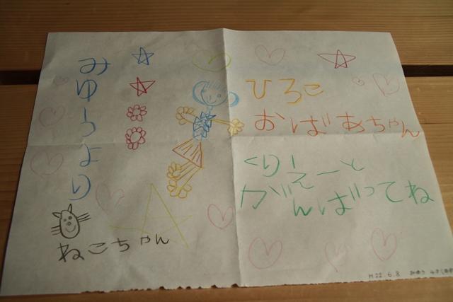 021孫からの手紙
