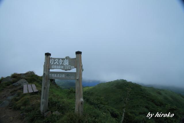 415リスケ山頂上