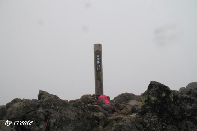 279白雲岳頂上JPG