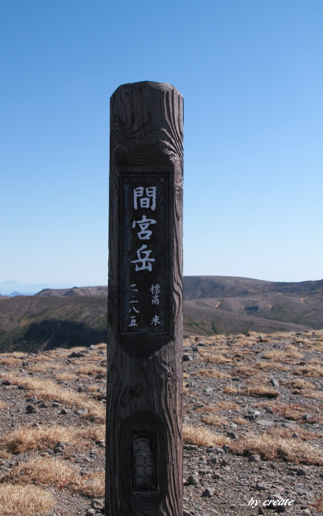 119間宮岳頂上