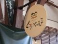bange-mitinoeki2-web300.jpg