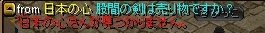 日本のこころ1024B