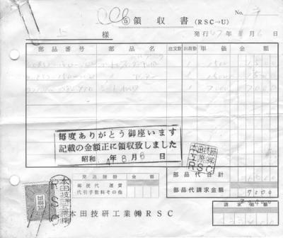 CB90部品領収書10