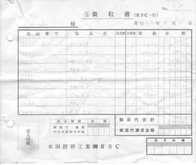 CB90部品領収書12