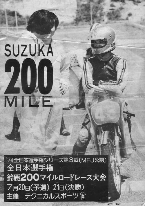 '74年第3戦鈴鹿200マイルロードレース
