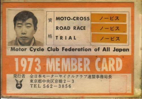 '73年MCFAJライセンス