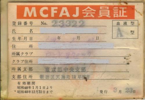 '73年MCFAJライセンス 1