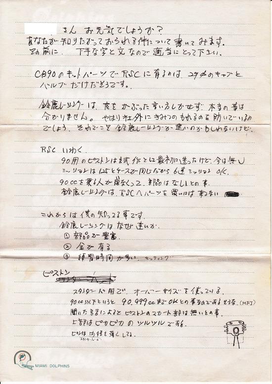 富江さんからの手紙1