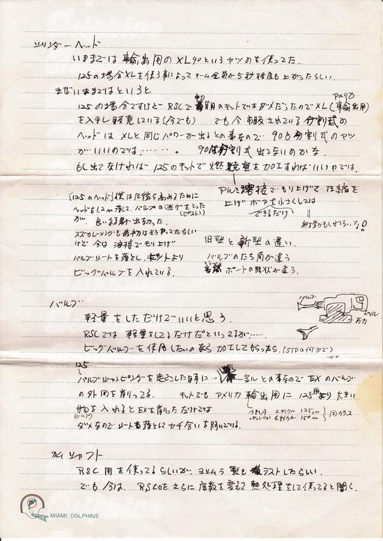 富江さんからの手紙2