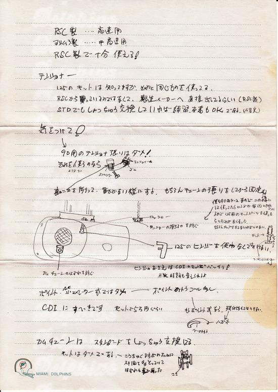 富江さんからの手紙3