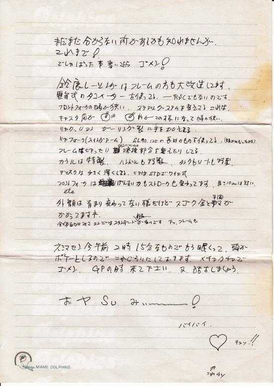富江さんからの手紙4