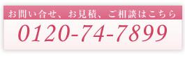 フリーダイヤル:0120-747899