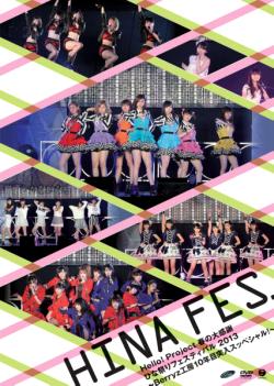 Hello! Project 春の大感謝 ひな祭りフェスティバル2013~Berryz工房10年目突入スッペシャル!~