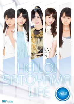 ハロー!SATOYAMAライフ Vol.9