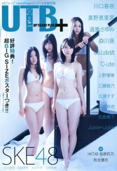 UTB+ Vol.15