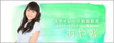 和田彩花オフィシャルブログ「あや著」