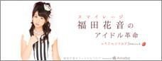 福田花音オフィシャルブログ「アイドル革命 いちごのツブログseason2」