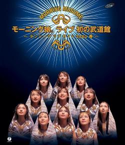 モーニング娘。ライブ初の武道館~ダンシング ラブ サイト2000春~
