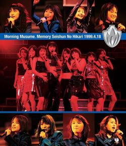 モーニング娘。Memory~青春の光~1999.4.18