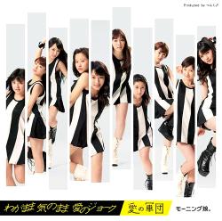 「わがまま 気のまま 愛のジョーク/愛の軍団」DVD付き初回限定盤C