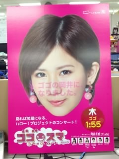岡井ちゃんポスター