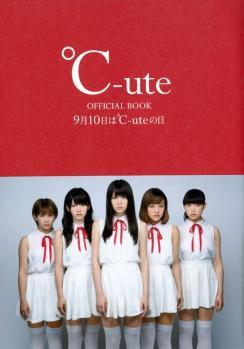 ℃-ute1stオフィシャルブック表紙