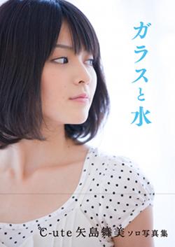矢島舞美写真集『ガラスと水』