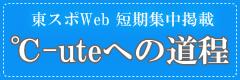 東スポweb ℃-uteへの道程(みち)