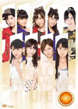 ハロー!SATOYAMAライフ Vol.12
