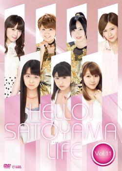 ハロー!SATOYAMAライフ Vol.11