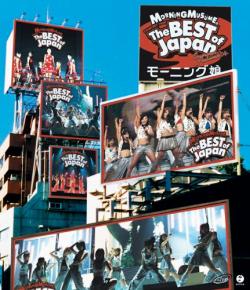 モーニング娘。コンサートツアー The BEST of Japan 夏~秋'04