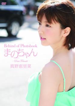 真野恵里菜5thDVD「Behind of Photobook まのちゃん~Dear Friends~」
