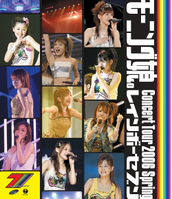 モーニング娘。コンサートツアー2006春~レインボーセブン~