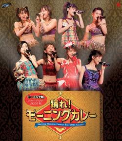 コンサートツアー2006秋~踊れ!モーニングカレー~