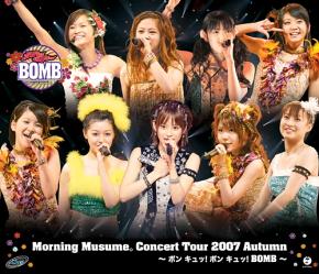 モーニング娘。コンサートツアー2007秋~ボン キュッ!ボン キュッ!BOMB~