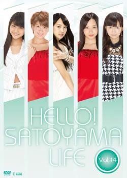 ハロー!SATOYAMAライフ Vol.14