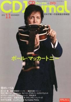 CDジャーナル11月号