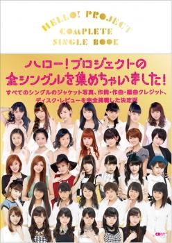 HELLO!PROJECT COMPLETE SINGLE BOOK