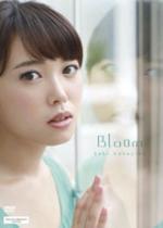 中島早貴DVD「Bloom」