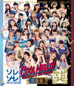 Hello!Project 2013 SUMMER COOL HELLO!~ソレゾーレ/マゼコーゼ!~