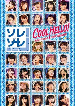 Hello!Project 2013 SUMMER COOL HELLO!~ソレゾーレ!~
