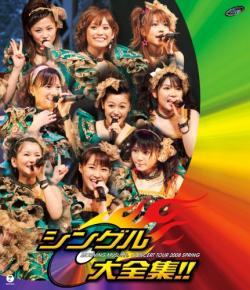 モーニング娘。コンサートツアー2008春~シングル大全集!!~